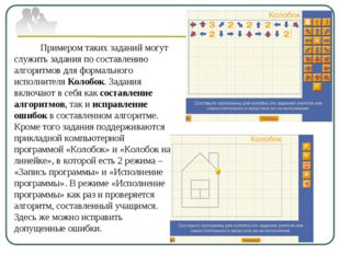 Примером таких заданий могут служить задания по составлению алгоритмов для фо
