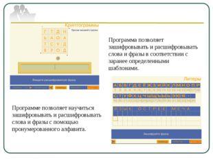 Программа позволяет зашифровывать и расшифровывать слова и фразы в соответств