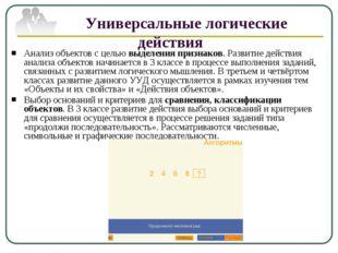Универсальные логические действия Анализ объектов с целью выделения признако