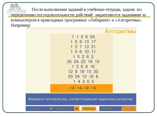 После выполнения заданий в учебнике-тетради, задачи по определению последова...