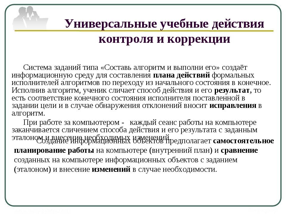 Универсальные учебные действия контроля и коррекции Система заданий типа «Сос...