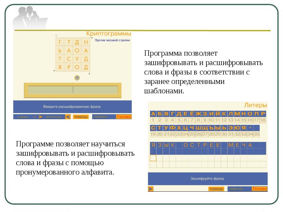 Программа позволяет зашифровывать и расшифровывать слова и фразы в соответств...
