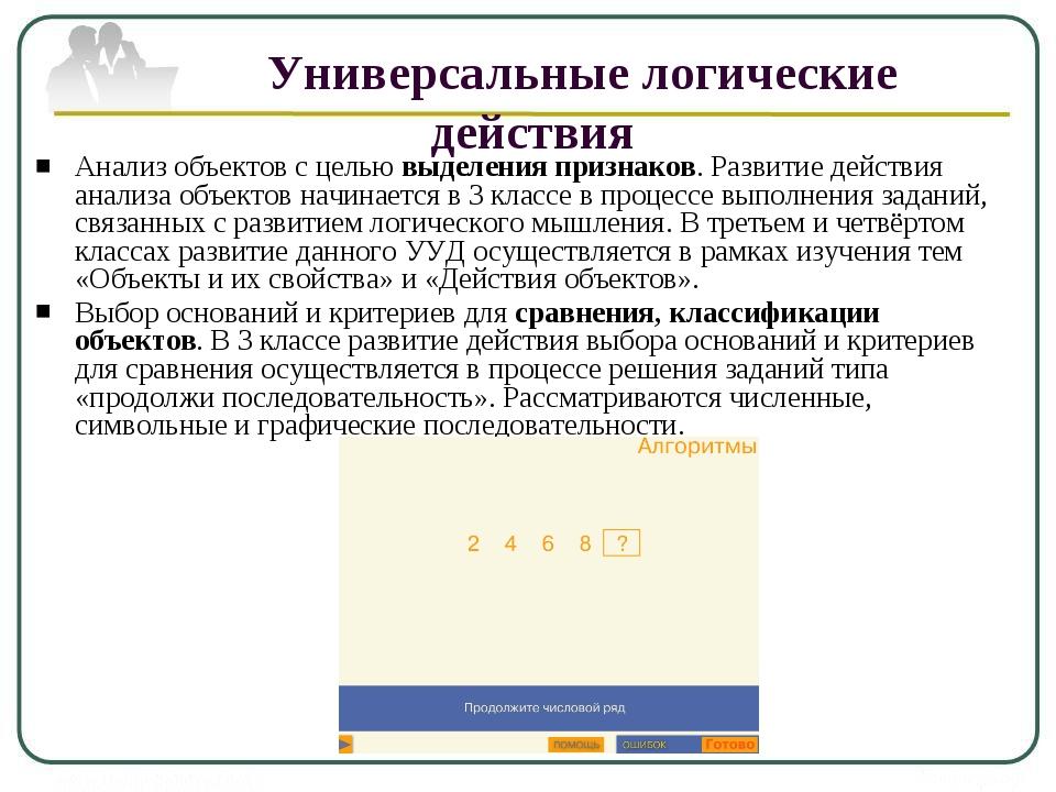 Универсальные логические действия Анализ объектов с целью выделения признако...