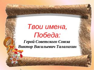 Твои имена, Победа: Герой Советского Союза Виктор Васильевич Талалихин
