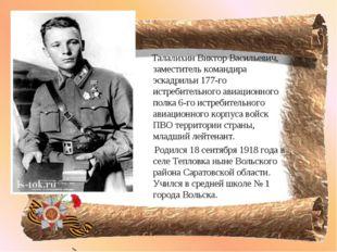 Талалихин Виктор Васильевич, заместитель командира эскадрильи 177-го истреби