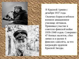 В Красной Армии с декабря 1937 года. Окончил Борисоглебокое военное авиацион