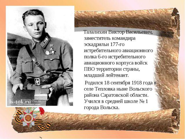 Талалихин Виктор Васильевич, заместитель командира эскадрильи 177-го истреби...