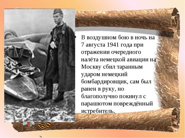 В воздушном бою в ночь на 7 августа 1941 года при отражении очередного налёт...