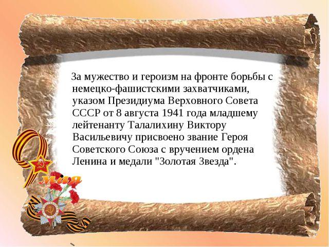 За мужество и героизм на фронте борьбы с немецко-фашистскими захватчиками, у...