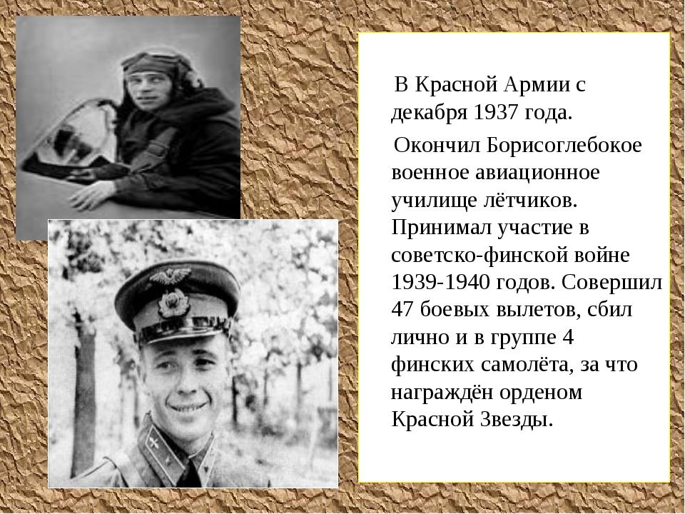 В Красной Армии с декабря 1937 года. Окончил Борисоглебокое военное авиацион...