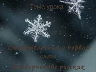 Тема урока Стихотворения о первом снеге в творчестве русских поэтов