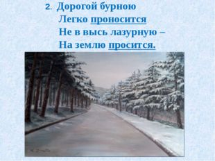 2. Дорогой бурною Легко проносится Не в высь лазурную – На землю просится.
