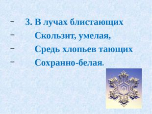 3. В лучах блистающих Скользит, умелая, Средь хлопьев тающих Сохранно-белая.