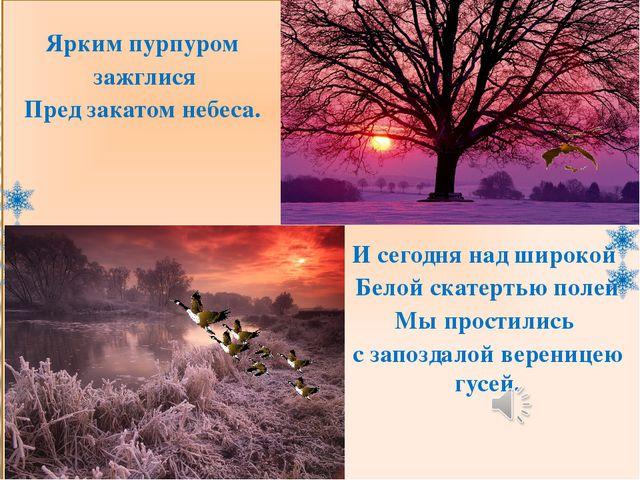 И сегодня над широкой Белой скатертью полей Мы простились с запоздалой верен...