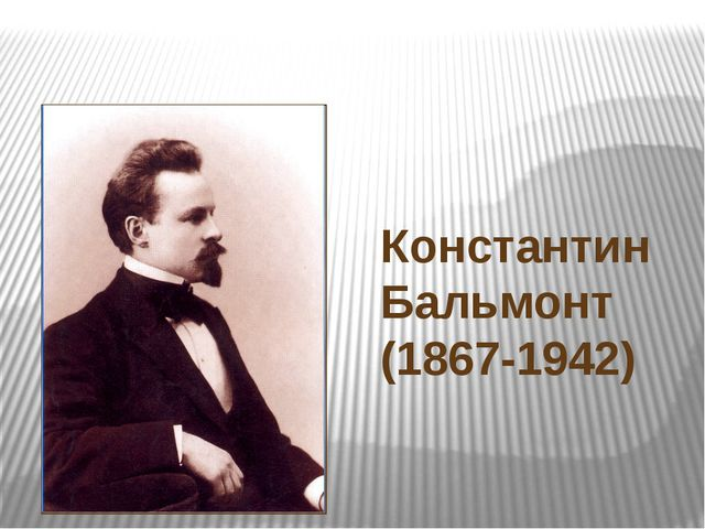 Константин Бальмонт (1867-1942)