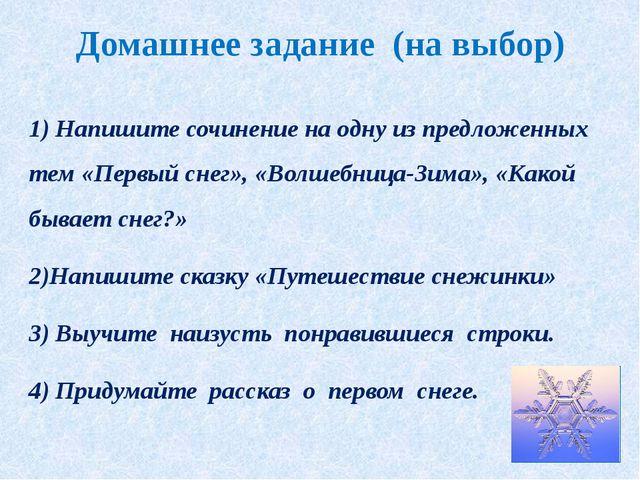 Домашнее задание (на выбор) 1) Напишите сочинение на одну из предложенных тем...