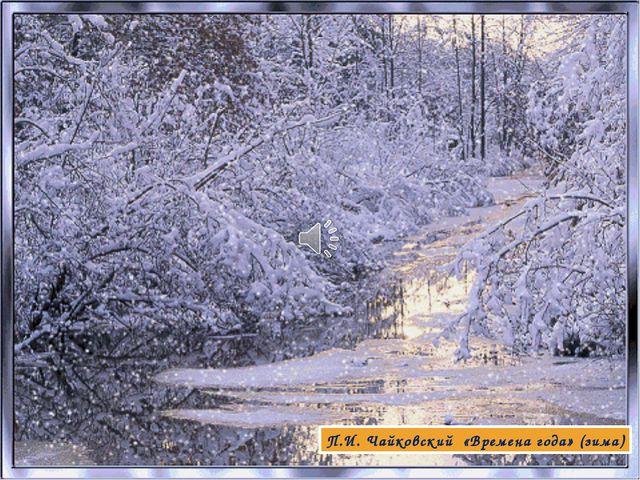 П.И. Чайковский «Времена года» (зима)