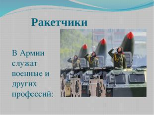 Ракетчики В Армии служат военные и других профессий: