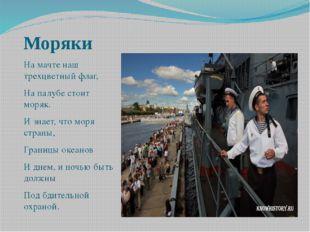Моряки На мачте наш трехцветный флаг, На палубе стоит моряк. И знает, что мор