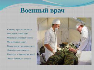 Военный врач Солдат у вражеских высот Был ранен утром рано. Отважный военврач