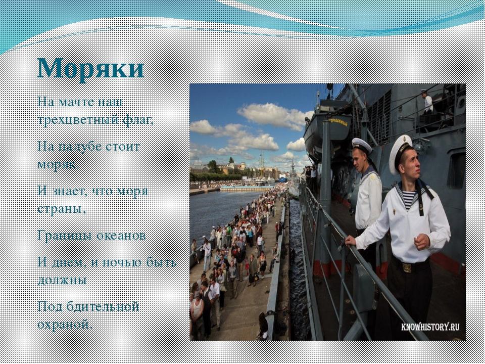 Моряки На мачте наш трехцветный флаг, На палубе стоит моряк. И знает, что мор...