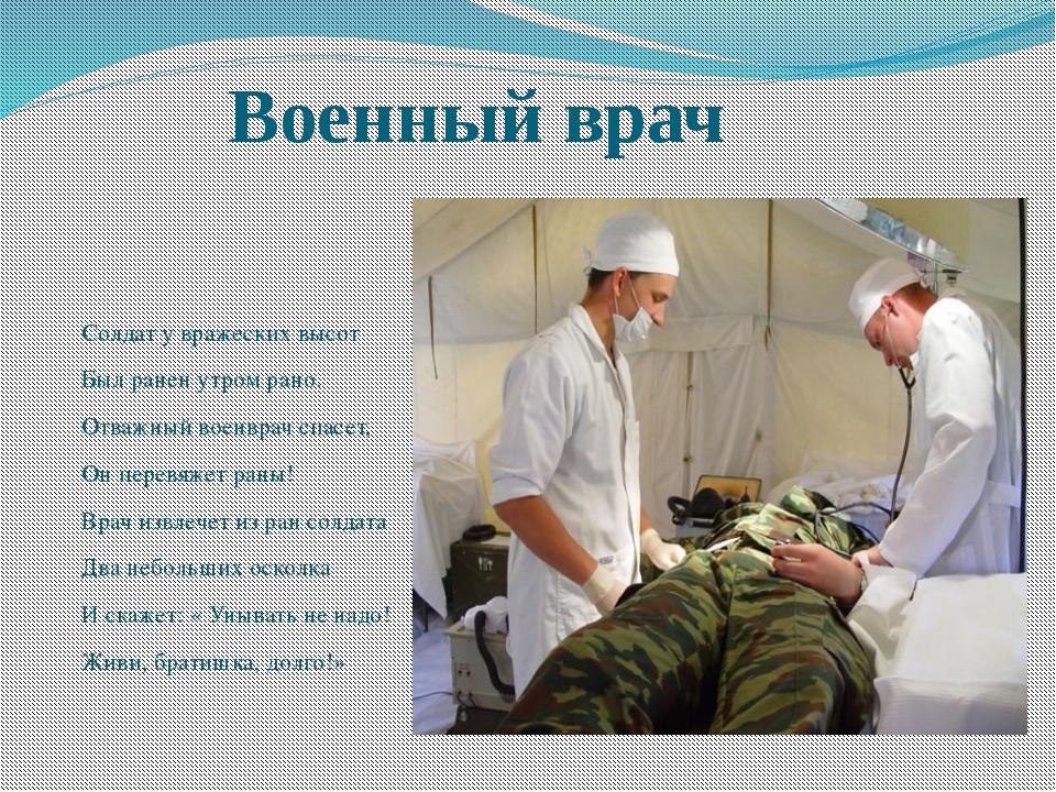 Военный врач Солдат у вражеских высот Был ранен утром рано. Отважный военврач...