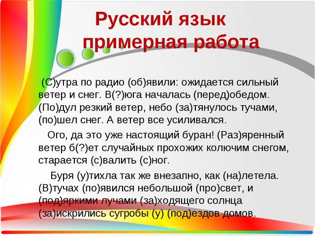 Русский язык примерная работа (С)утра по радио (об)явили: ожидается сильный...