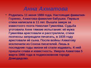 Анна Ахматова Родилась 11 июня 1889 года. Настоящая фамилия-Горенко, Ахматова