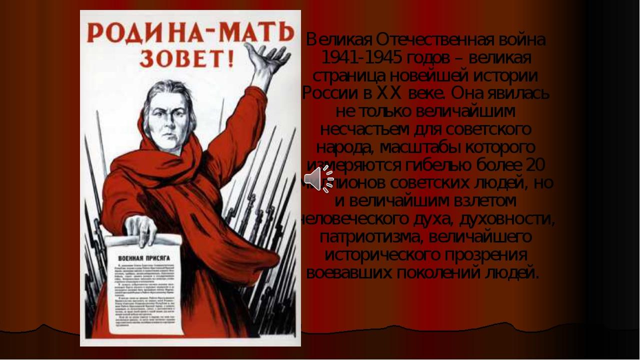 Великая Отечественная война 1941-1945годов – великая страница новейшей истор...