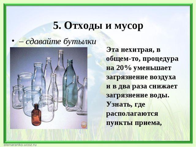5. Отходы и мусор – сдавайте бутылки Эта нехитрая, в общем-то, процедура на...