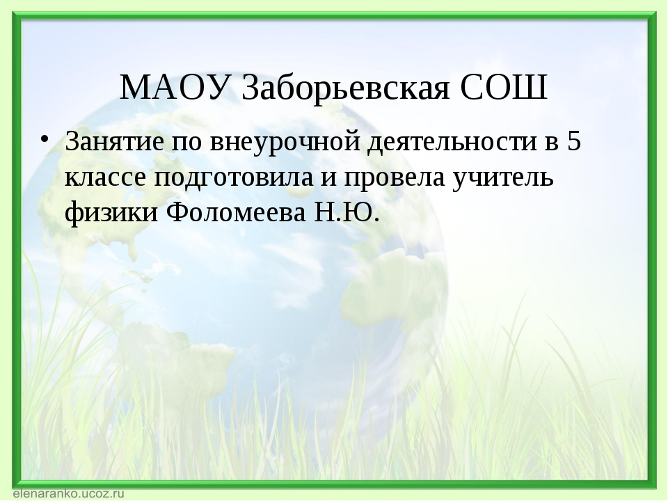 МАОУ Заборьевская СОШ Занятие по внеурочной деятельности в 5 классе подготов...