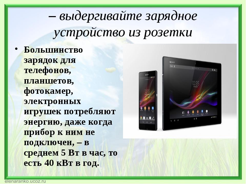 – выдергивайте зарядное устройство из розетки Большинство зарядок для телефон...