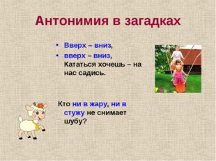 Антонимия в загадках Вверх – вниз, вверх – вниз, Кататься хочешь – на нас сад