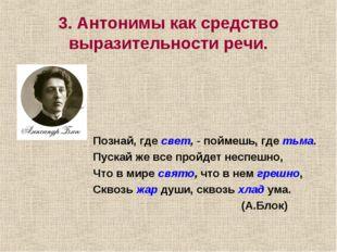 3. Антонимы как средство выразительности речи. Познай, гдесвет, -поймешь, г