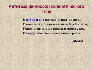 Антитеза философско-поэтического типа К добру и злу постыдно равнодушны, В на