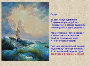 АНТИТЕЗА ОБРАЗОВ Парус Белеет парус одинокой В тумане моря голубом!.. Что ище