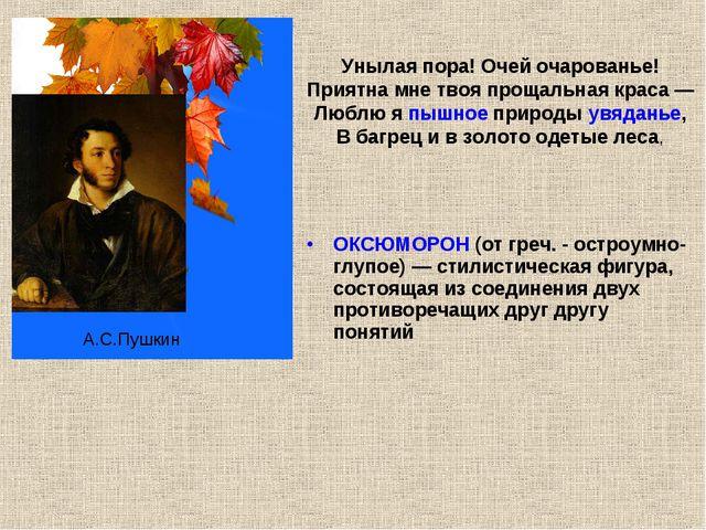 ОКСЮМОРОН (от греч. - остроумно-глупое) — стилистическая фигура, состоящая из...