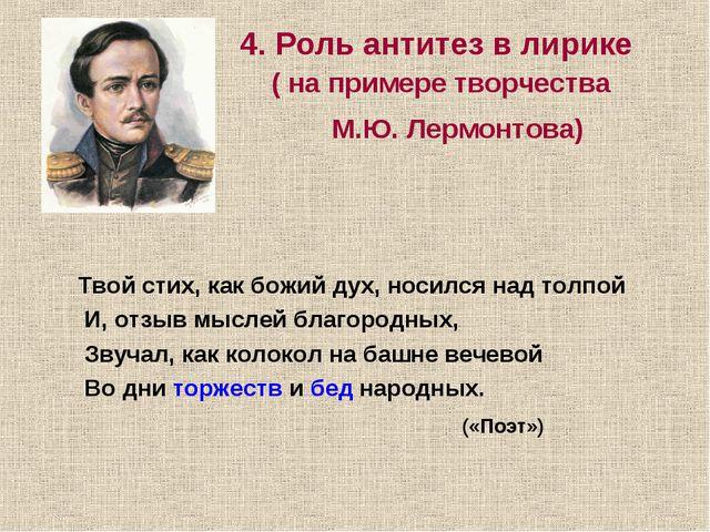 4. Роль антитез в лирике ( на примере творчества М.Ю. Лермонтова) Твой стих,...