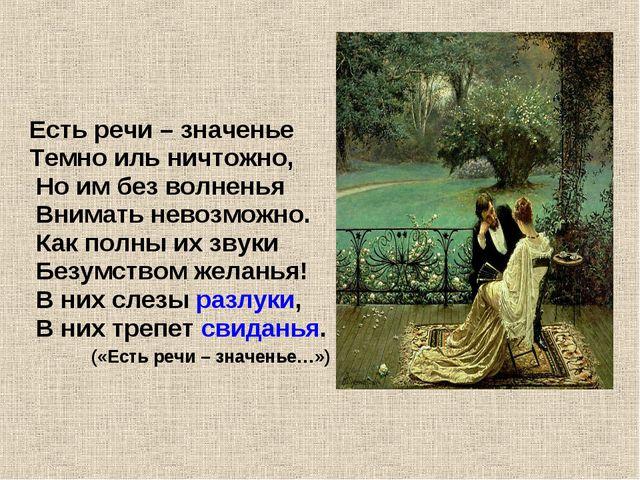Есть речи – значенье Темно иль ничтожно, Но им без волненья Внимать невозмож...