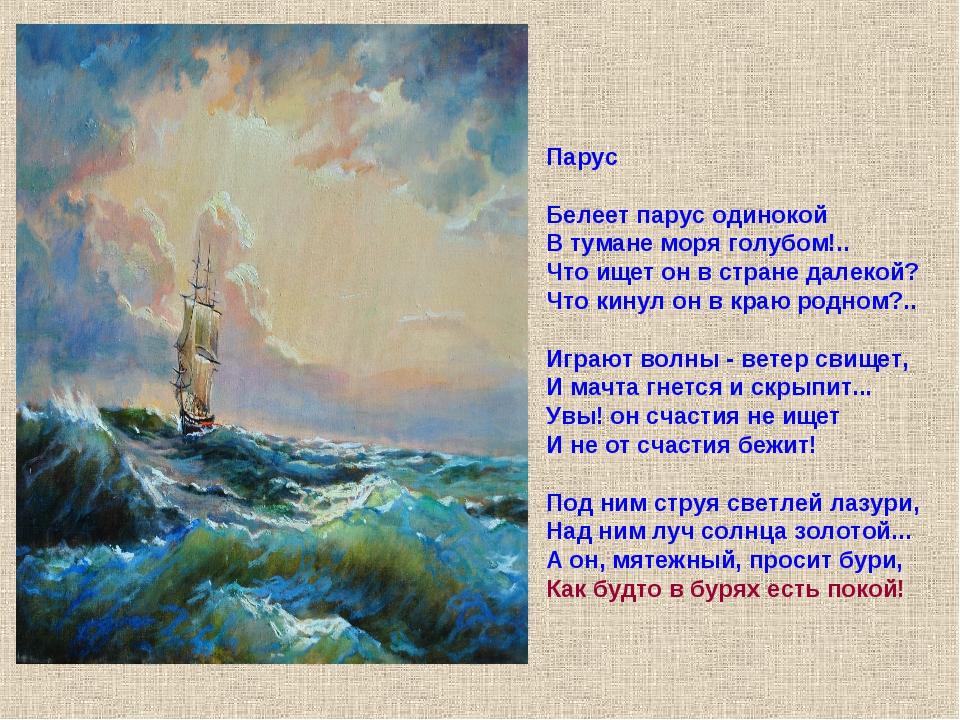 АНТИТЕЗА ОБРАЗОВ Парус Белеет парус одинокой В тумане моря голубом!.. Что ище...