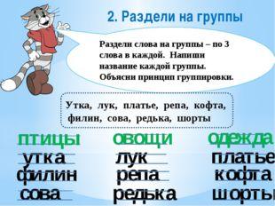 2. Раздели на группы Раздели слова на группы – по 3 слова в каждой. Напиши на