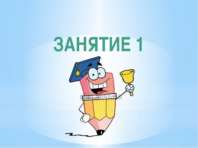 ЗАНЯТИЕ 1