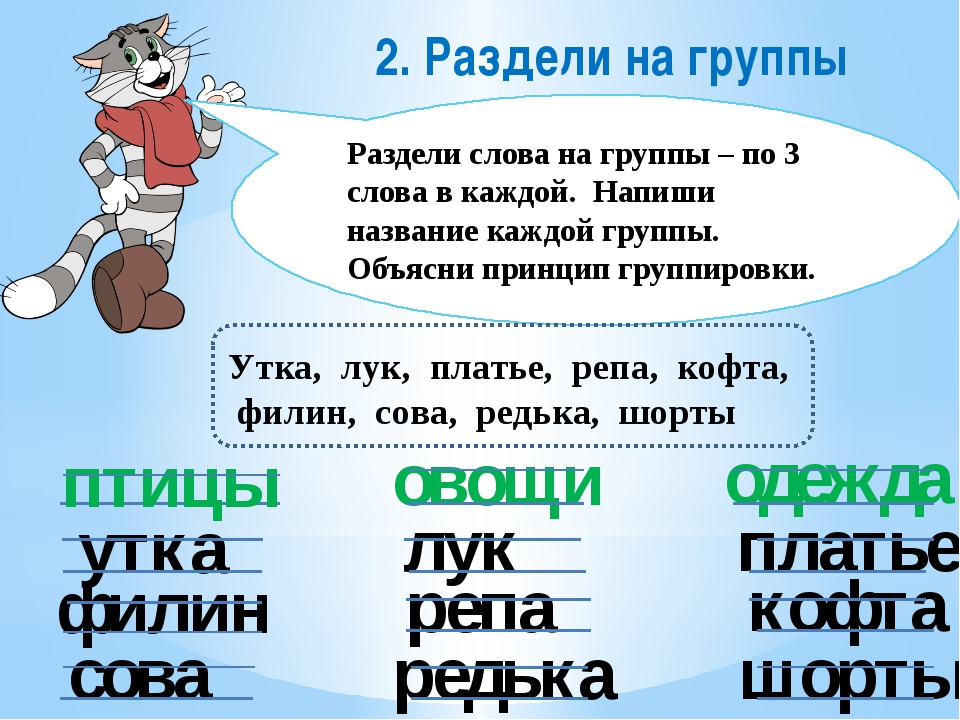 2. Раздели на группы Раздели слова на группы – по 3 слова в каждой. Напиши на...