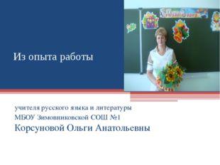 Из опыта работы учителя русского языка и литературы МБОУ Зимовниковской СОШ