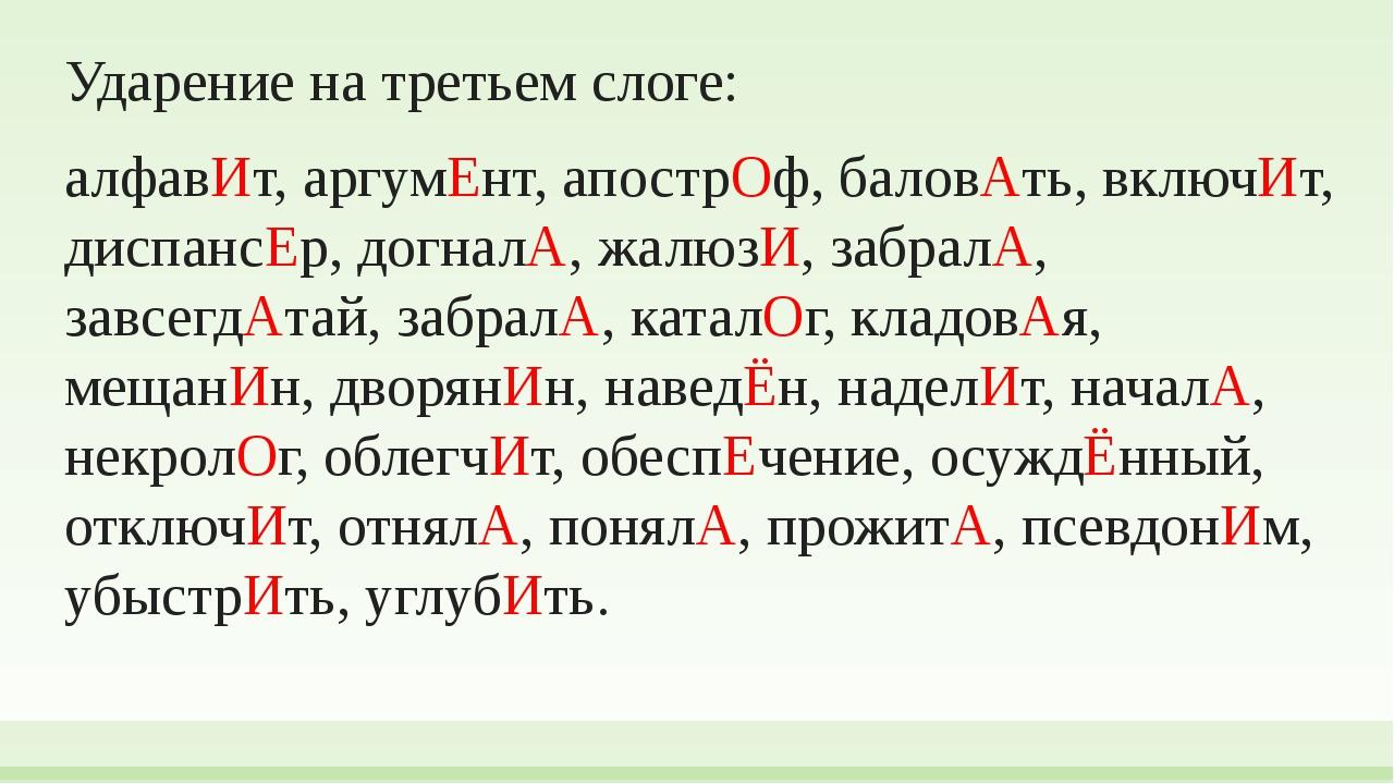Ударение на третьем слоге: алфавИт, аргумЕнт, апострОф, баловАть, включИт, ди...
