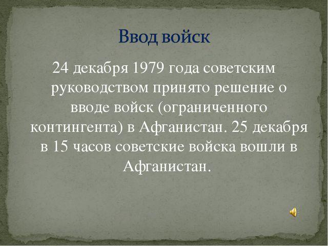 24 декабря 1979 года советским руководством принято решение о вводе войск (ог...