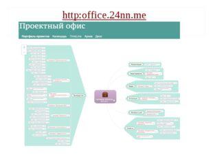 http:office.24nn.me