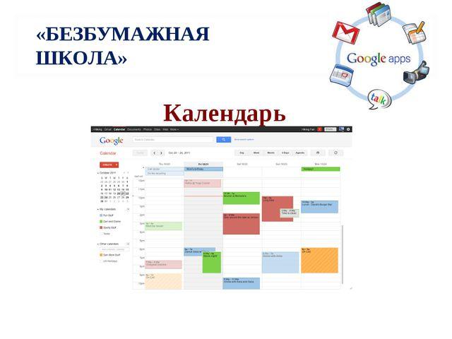 «БЕЗБУМАЖНАЯ ШКОЛА» Календарь