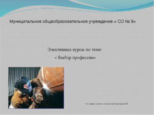 Муниципальное общеобразовательное учреждение « СО № 9» Элективные курсы по те