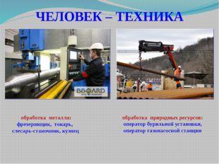 ЧЕЛОВЕК – ТЕХНИКА обработка металла: фрезеровщик, токарь, слесарь-станочник,